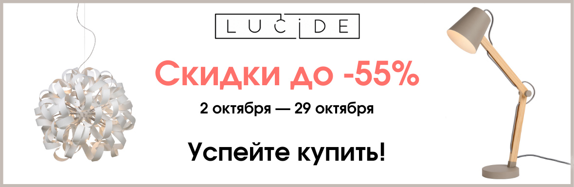 Акция Lucide